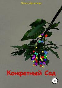 Обложка «Конфетный Сад»