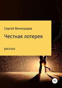 Обложка «Честная лотерея»