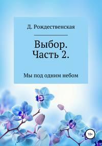 Обложка «Выбор. Часть 2»