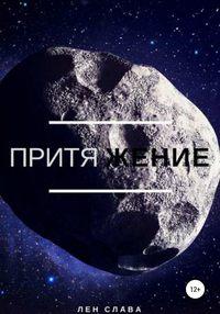 Обложка «Притяжение»