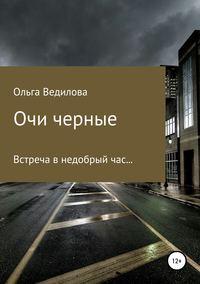 Обложка «Очи черные»
