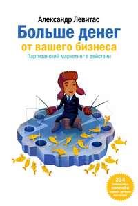 Обложка «Больше денег от вашего бизнеса. Партизанский маркетинг в действии»