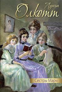 Обложка «Сестры Марч (сборник)»