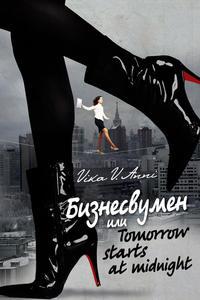 Обложка «Бизнесвумен, или Tomorrow starts at midnight»