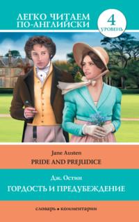 Обложка «Гордость и предубеждение / Pride and Prejudice»
