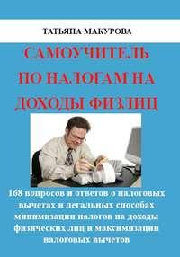 Обложка «Самоучитель по налогам на доходы физлиц»