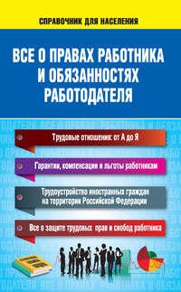 Обложка «Все о правах работника и обязанностях работодателя»