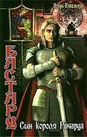 Электронная книга «Бастард: Сын короля Ричарда»
