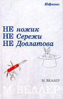 Не ножик не Сережи не Довлатова (сборник)