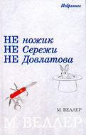 Не ножик отнюдь не Сережи малограмотный Довлатова (сборник)