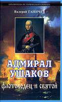 Электронная книга «Адмирал Ушаков. Флотоводец и святой»