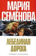 Лебединая Дорога (сборник)