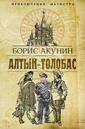 Электронная диссертация «Алтын-Толобас» – Боряха Акунин
