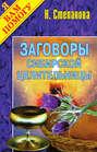 Электронная книга «Заговоры сибирской целительницы. Выпуск 01» – Наталья Степанова