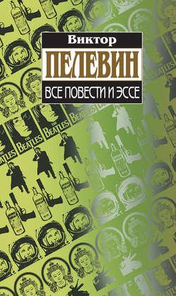 Электронная книга «Все повести и эссе»
