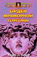 Электронная книга «Орден мраморной Горгоны»