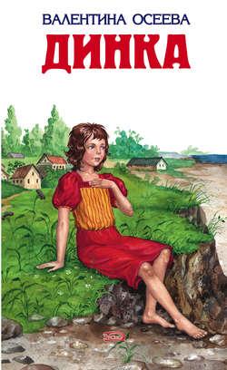 Электронная книга «Динка»