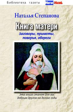 Электронная книга «Книга матери. Заговоры, приметы, поверья, обереги»