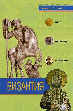 Электронная книга «Византия. Быт, религия, культура»
