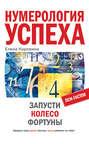 Электронная книга «Нумерология успеха. Запусти Колесо Фортуны» – Елена Коровина