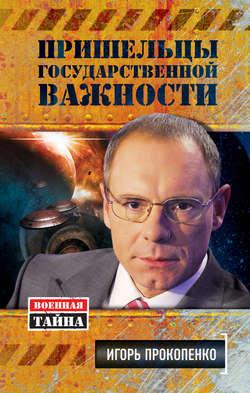 Электронная книга «Пришельцы государственной важности»
