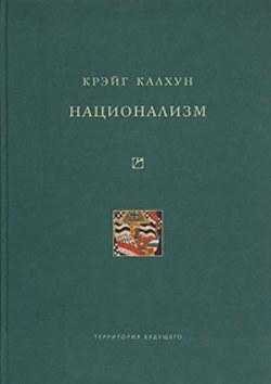 Электронная книга «Национализм»