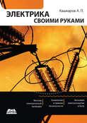 Электронная книга «Электрика своими руками»