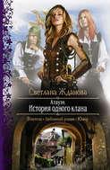 Электронная книга «Алауэн. История одного клана»