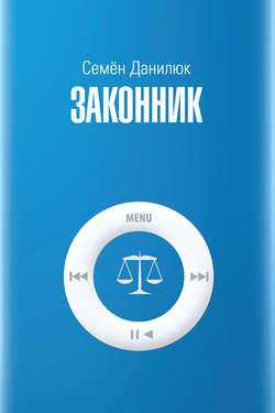 Электронная книга «Законник»