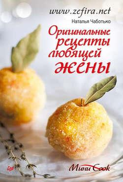 Электронная книга «Оригинальные рецепты любящей жены»