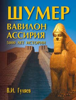 Электронная книга «Шумер. Вавилон. Ассирия: 5000 лет истории»