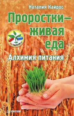 Электронная книга «Проростки – живая еда. Алхимия питания»