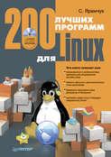 Электронная книга «200 лучших программ для Linux»