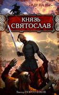 Электронная книга «Князь Святослав. «Иду на вы!»»