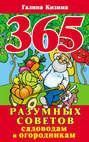 Электронная книга «365 разумных советов садоводам и огородникам» – Галина Кизима