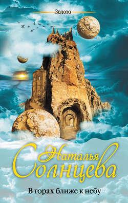 Электронная книга «В горах ближе к небу»