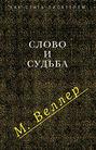 Электронная книга «Слово и судьба (сборник)» – Михаил Веллер