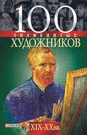 Электронная книга «100 знаменитых художников XIX-XX вв.»