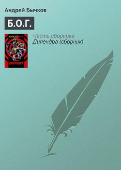 Электронная книга «Б.О.Г.»