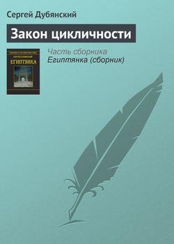Электронная книга «Закон цикличности»