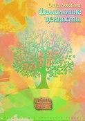 Электронная книга «Фамильные ценности»