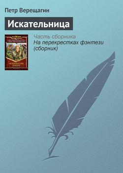 Электронная книга «Искательница»