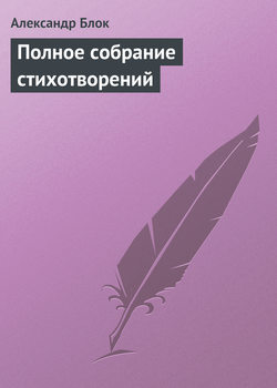 Электронная книга «Полное собрание стихотворений»