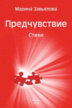 Электронная книга «Предчувствие. Стихи»