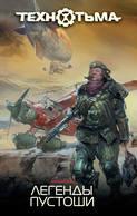 Электронная книга «Легенды Пустоши (сборник)» – Александр Шакилов