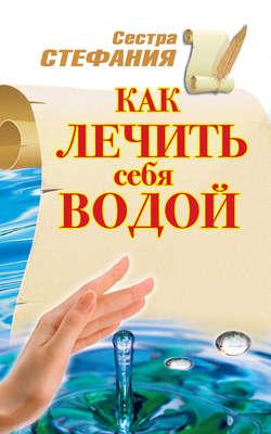 Электронная книга «Как лечить себя водой»