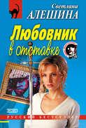 Электронная книга «Любовник в отставке»