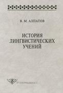 Электронная книга «История лингвистических учений: учебное пособие»