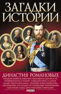 Электронная книга «Династия Романовых»