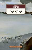 Электронная книга «Сердцедер»